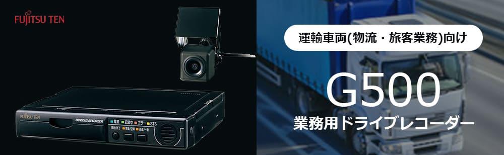 業務用ドライブレコーダーG500
