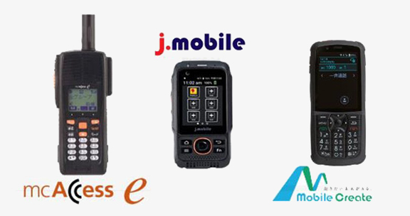 広域移動帯通信