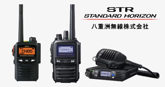 STANDARD HORIZON(スタンダードホライゾン)/STR業務用通信機